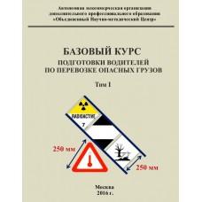 Подготовка водителей по перевозке ОГ. Базовый курс. (3 тома)    включает тестовые вопросы  и ответы) по ДОПОГ-2015г.