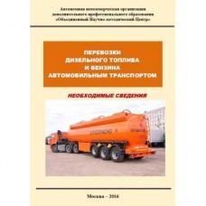 Войтенков А.И. Перевозки дизельного топлива и бензина автомобильным транспортом. Необходимые сведения(с цветн. вклад,)