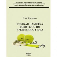 Питкевич П.Ф. Краткая памятка водителю по креплению груза