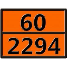 """60-2294 (МЕТИЛАНИЛИН) Табличка рельефная """"Опасный груз"""" 400*300мм"""