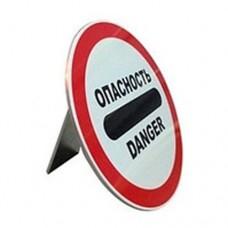 Знак «Опасность» с собственной опорой, 600мм