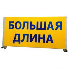 Информационное табло «Большая длина» (1000х500 мм)