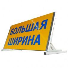 Информационное табло «Большая ширина» (1000х500 мм)