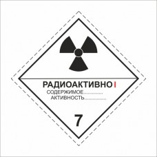 Наклейка ПВХ «Класс 7» «Радиоактивные материалы»