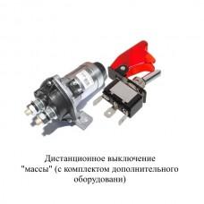 Дистанционный выключатель «массы» в соответствии с ДОПОГ (с комплектом дополнительного оборудования).