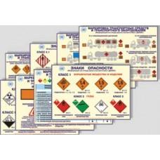 Перевозка опасных грузов согласно требованиям ДОПОГ (наглядное пособие для перевозчиков и преподавателей)